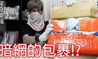 【 人生肥宅x尊】他也收到了從暗網寄過來的箱子!裡面究竟是?