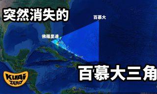 【KUAIZERO】百慕達三角洲中消失的瑪莉號船員?