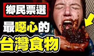 【墨鏡哥】台灣鄉民精選十大噁心食物,你敢吃幾個?