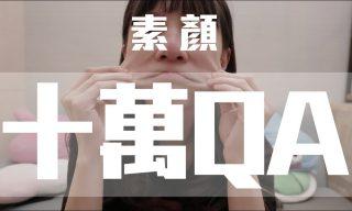 【本本】訂閱人數破十萬的Q&A  卸妝大作戰!