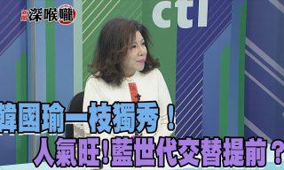 【新聞深喉嚨】韓國瑜一枝獨秀!藍軍世代交替的開始?