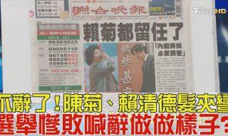 【少康戰情室】不辭了!陳菊、賴清德接受慰留被質疑做樣子?