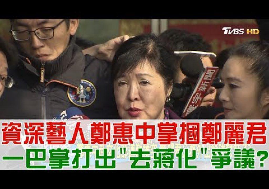 【少康戰情室】資深藝人鄭惠中賞鄭麗君巴掌.去蔣化惹議
