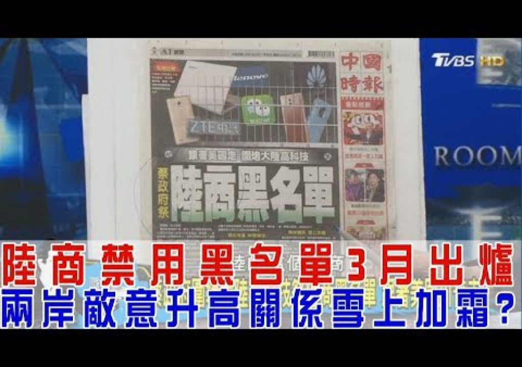 【少康戰情室】中國品牌禁用黑名單出爐!兩岸關係越趨緊張?