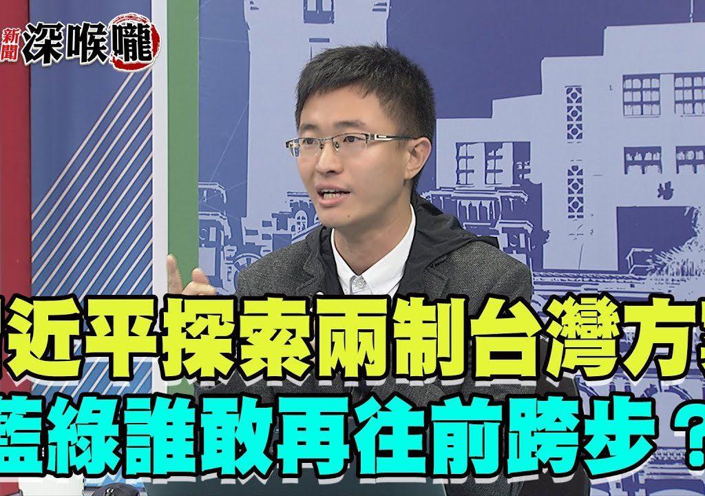 【新聞深喉嚨】習近平探索「兩制台灣方案」台灣何去何從?