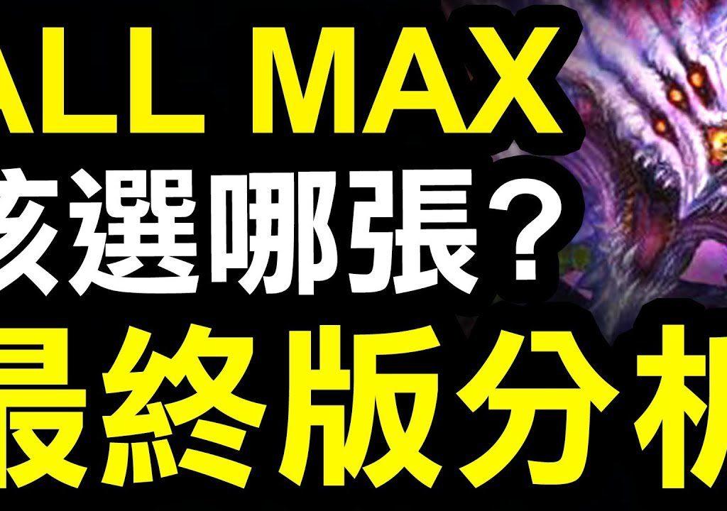 【Hsu】神魔之塔六週年『ALL MAX選哪張?』他一一替網友解惑