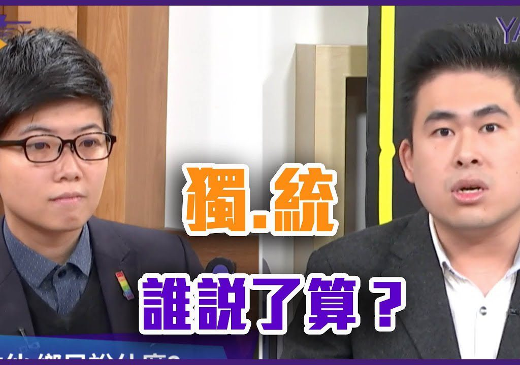 【Yahoo TV 一起看】統獨議題直球對決,苗博雅VS王炳忠