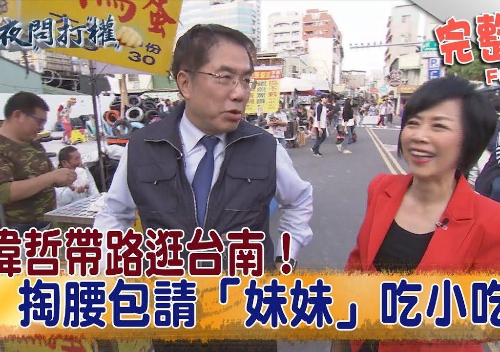 【夜問打權】黃偉哲市長帶路逛台南!自掏腰包請吃小吃