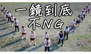 【黃氏兄弟】史上最強企劃.一鏡到底的熱舞MV