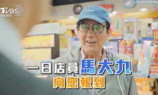 【TVBS】馬英九化身一日店員.前總統竟狂被民眾打槍