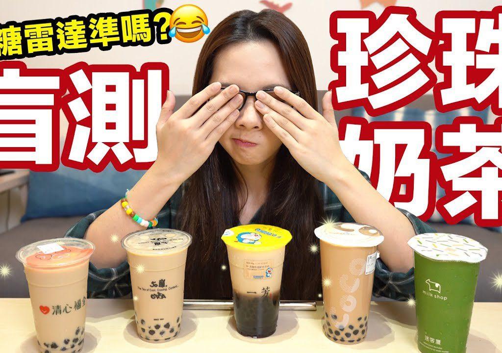 【滴妹】五家知名飲料店盲測大評比之萬惡的全糖珍奶