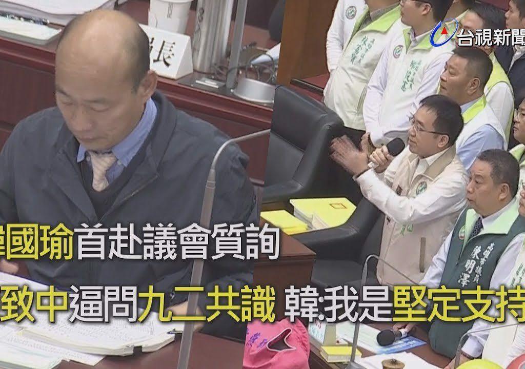 【台視】陳致中逼韓國瑜表態九二共識.市長說我是堅定的支持者