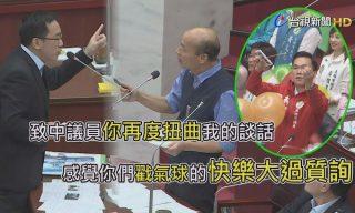 【台視】陳韓再次交鋒.韓國瑜回嗆不要扭曲話語