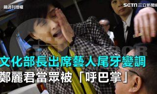【三立新聞】文化部長鄭麗君出席尾牙竟當眾被「呼巴掌」