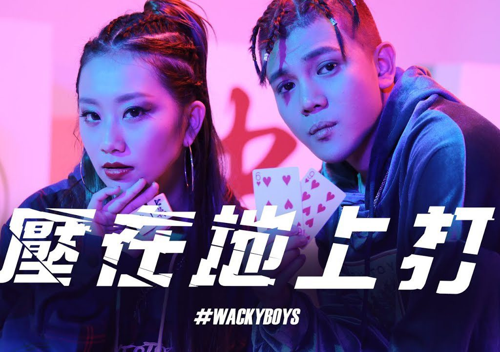 【WACKYBOYS 反骨男孩】壓在地上打Official MV  Prod. 麻吉弟弟