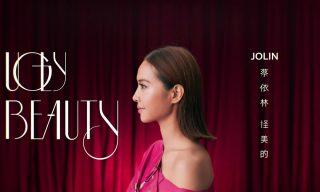 【蔡依林】Jolin最新單曲《怪美的 UGLY BEAUTY》