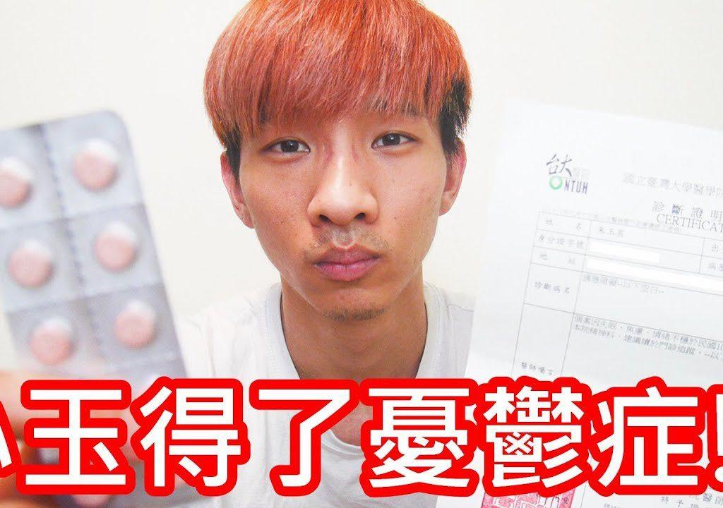 【小玉】知名Youtuber疑似憂鬱症?!