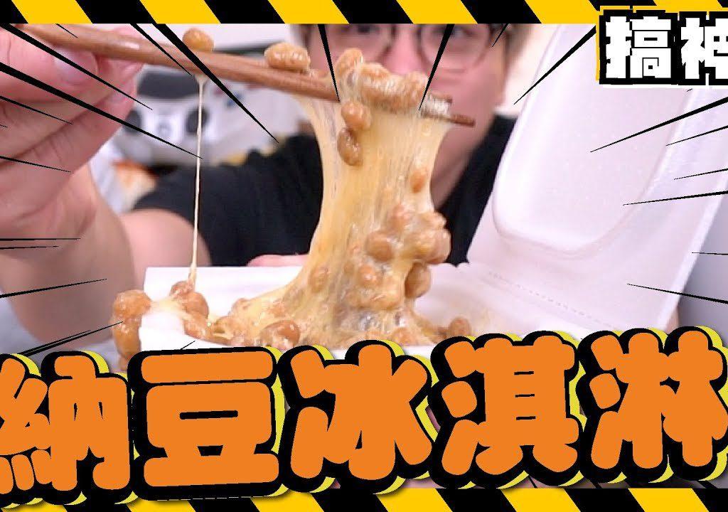【搞神馬】 納豆 + 牛奶做成的冰淇淋  吃完網紅的反應是…..?!
