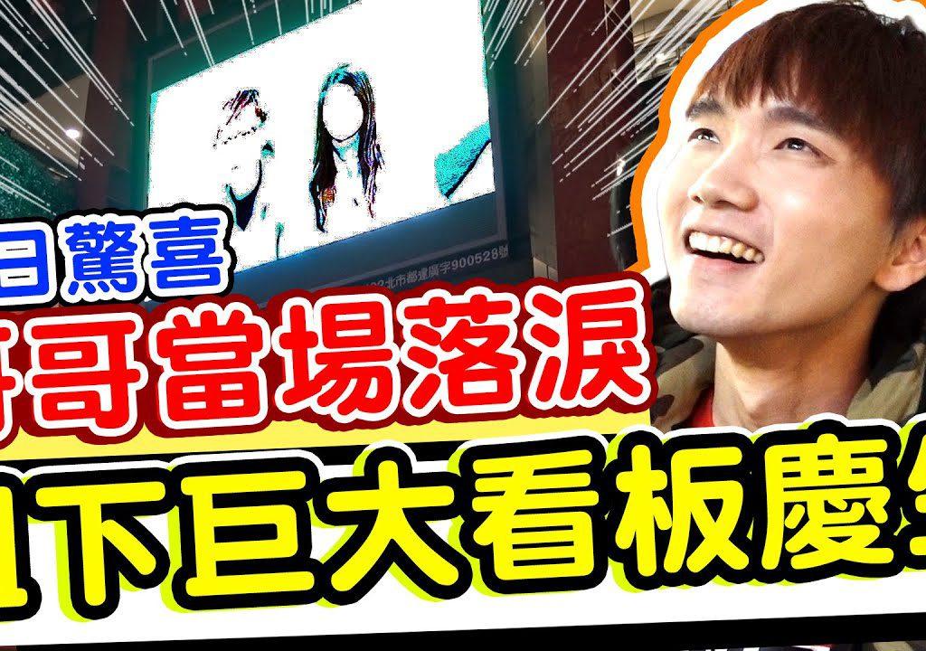 【黃氏兄弟】戶外大螢幕播放生日祝福.竟然惹哭哥哥?