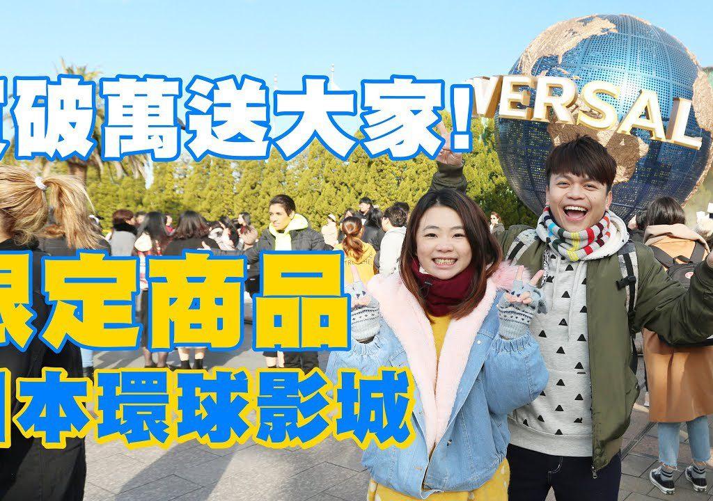 【食尚玩嘎】蔡阿嘎帶玩日本環球影城