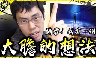 【胡子Huzi】粉絲一起來完成大事吧!順便徵剪輯師!