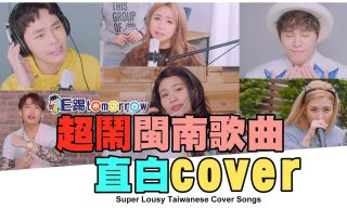 【TGOP 這群人】超直白翻譯閩南語金曲COVER MV