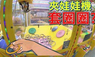 【小展子】論怎麼使用夾娃娃機玩套圈圈?!!