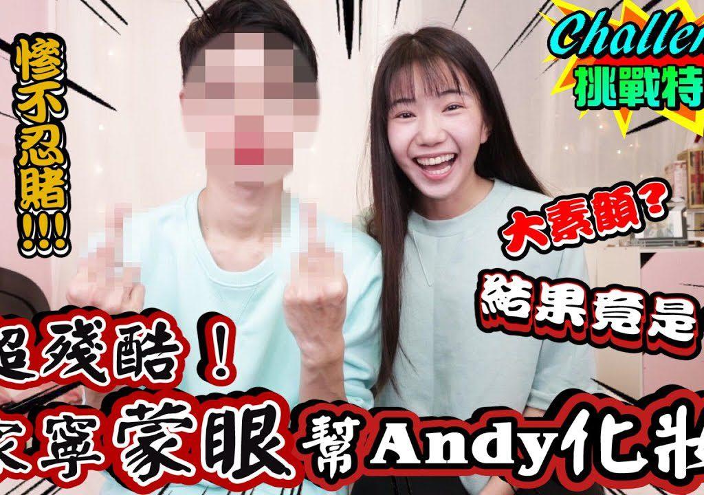 【眾量級 CROWD】家寧蒙眼幫Andy老師化妝  超爆笑妝容公開