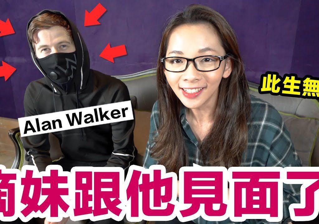 【滴妹】與偶像近距離接觸!採訪Alan Walker!