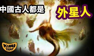 【KUAIZERO】論中國古文明  和蘇美人的起源相同!?