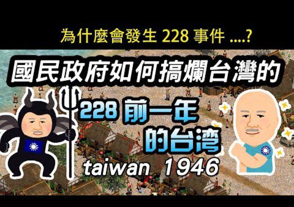 【cheap】國民政府如何掠奪臺灣 從前一年的臺灣談起
