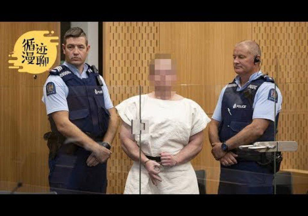【袁騰飛官方頻道】聊聊紐西蘭槍擊案:激進宗教與恐怖份子無異