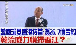 【少康戰情室】韓流前進香江?韓國瑜會見香港特首簽訂合約