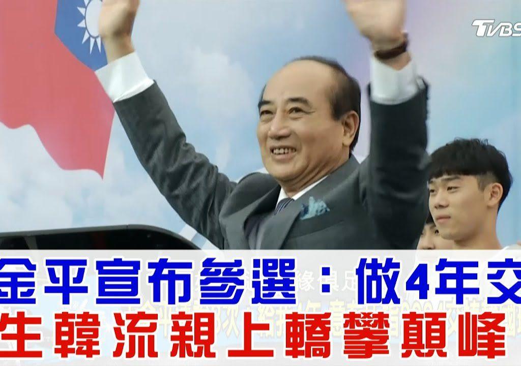 【少康戰情室】王金平宣布參選:「做四年就交棒!」