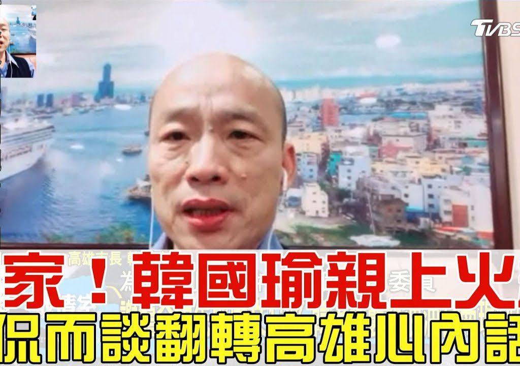 【少康戰情室】親上火線!韓國瑜談翻轉高雄內心話!