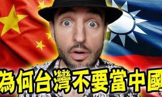 【阿兜仔不教美語】告訴你為什麼臺灣人不想要當中國人