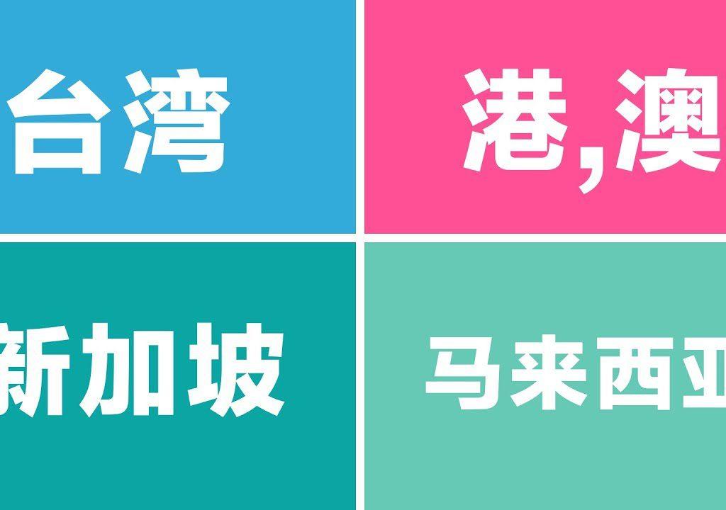 【Kevin in Shanghai】臺灣、香港、澳門、馬來西亞、新加坡,大陸人最喜歡哪裡