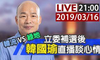 【手機直播】韓國瑜對於立委補選結果之想法  #TTV NEWS 台視新聞台