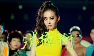 【蔡依林Jolin Tsai】最新MV 釋出《消極掰Life Sucks》
