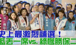 【少康戰情室20190316】立委補選  名嘴評藍綠輸贏戰況