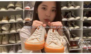 【歐陽娜娜】女人的鞋櫃永遠少雙鞋之娜娜Converse分享