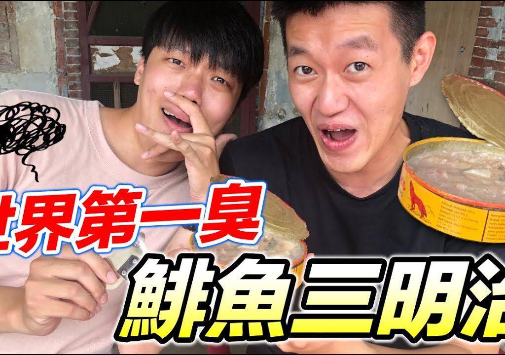 【JAM狠愛演】挑戰世界第一臭!誰能征服鯡魚罐頭三明治?