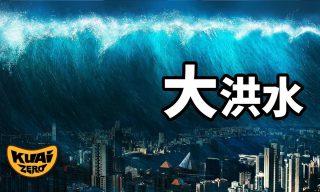 【老高與小茉 Mr & Mrs Gao】地球歷史最大謎團——大洪水究竟存不存在?