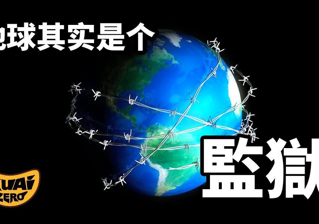 【KUAIZERO】地球監獄說 原來我們在地球大監獄服刑!?