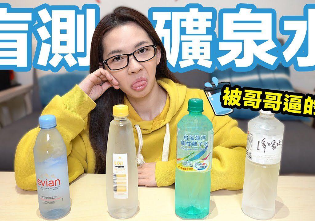 【滴妹】盲飲便利商店礦泉水!究竟喝不喝得出來呢?