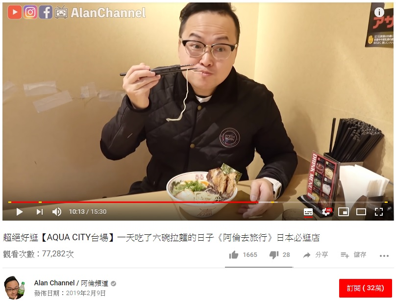 翻攝自YouTube《Alan Channel / 阿倫頻道》