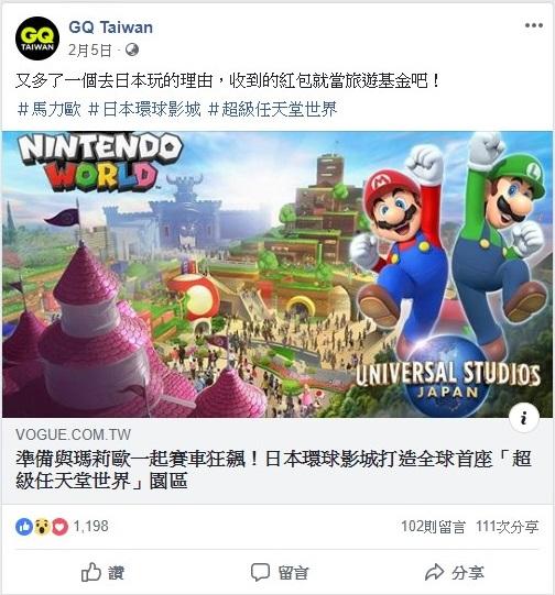 翻攝自《GQ Taiwan Facebook粉絲專頁》