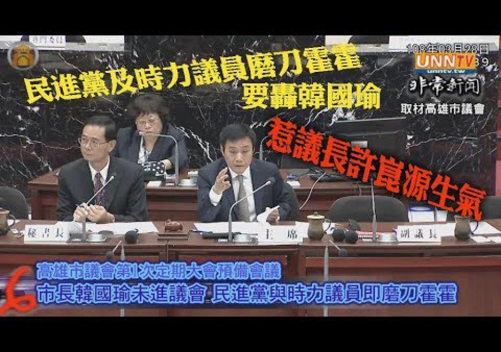【非常新聞】議員對韓訪中行程有疑慮  議長許崑源呼籲勿扣賣台帽子