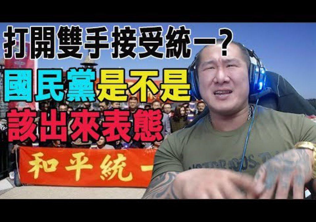 【飆悍館長】館長對於和平統一立場為何?影片一次說清楚
