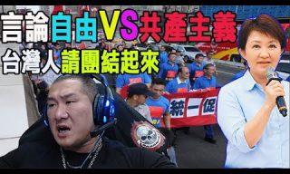 【飆悍館長】台中統促團體遊行風波 館長呼籲台灣人要團結